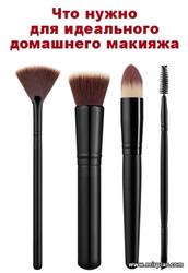 кисти для ежедневного домашнего макияжа