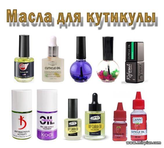 масла для кутикулы и ногтей