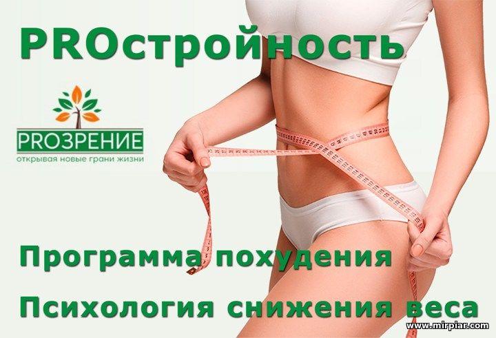 программа похудения