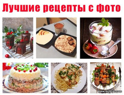 лучшие рецепты с фото