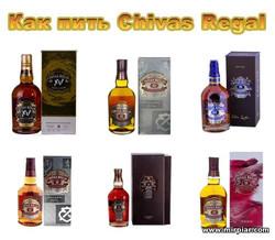 как пить виски Chivas Regal
