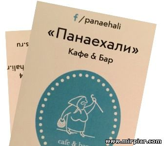 кафе-ресторан Панаехали