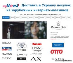 сервис доставки из зарубежных интернет-магазинов в Украину