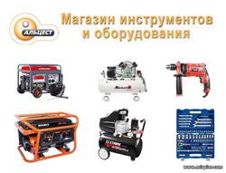 инструменты и оборудование от производителя