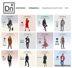 магазин брендовой одежды DN8