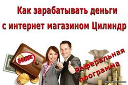 реферальная программа интернет магазина Цитрус