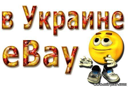 eBay в Украине