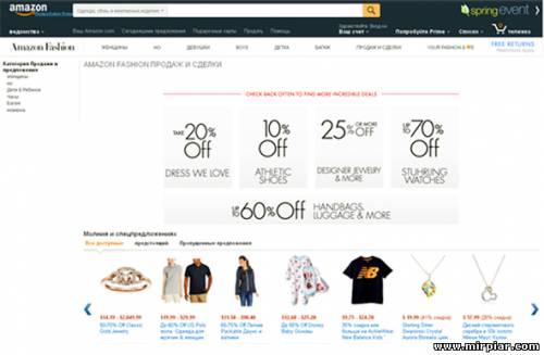 скидки, промокоды, купоны, шоппинг, интернет магазины