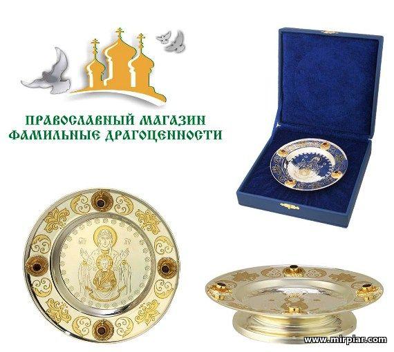 продукция для священнослужителей тарели церковные православные подарки