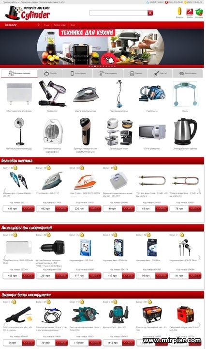 интернет магазин Цитрус