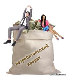 стоит ли брать потребительский кредит