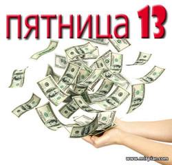 пятница 13 притягиваем деньги