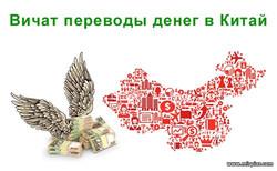 wechat перевод денег в Китай из Украины