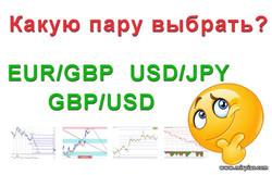 какую пару выбрать: EUR/GBP, GBP/USD, USD/JPY