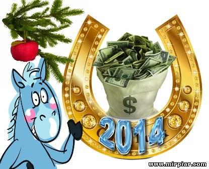 финансовый гороскоп 2014 год Лошади