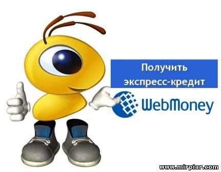 Кредит WebMoney